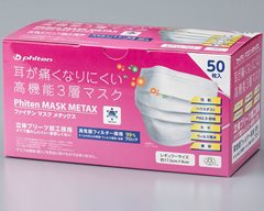 METAX Surgical Mask - Box 50
